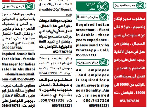 وظائف الوسيط الامارات pdf اليوم 18/9/2021 2