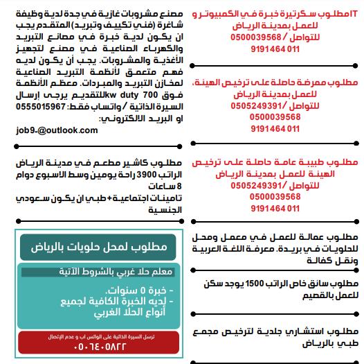 وظائف الوسيلة السعودية 17/9/2021 1