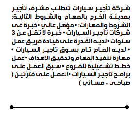 وظائف الوسيلة السعودية 17/9/2021 10