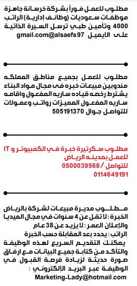 وظائف الوسيلة السعودية 17/9/2021 19