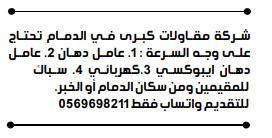 وظائف الوسيلة السعودية 17/9/2021 2