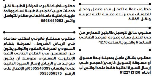 وظائف الوسيلة السعودية 17/9/2021 21
