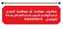 وظائف الوسيلة السعودية 17/9/2021 22