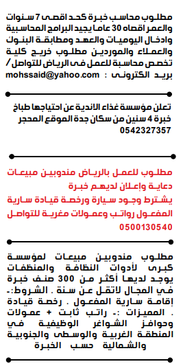 وظائف الوسيلة السعودية 17/9/2021 23