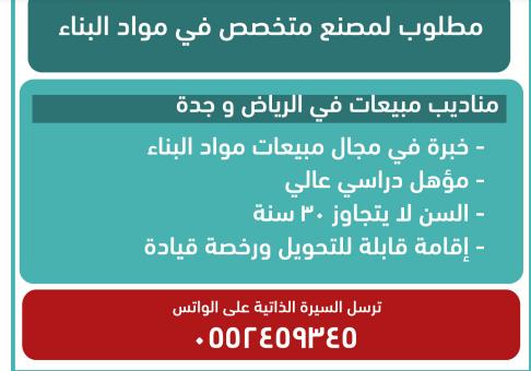 وظائف الوسيلة السعودية 17/9/2021 24