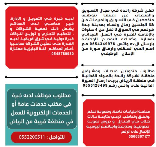 وظائف الوسيلة السعودية 17/9/2021 25