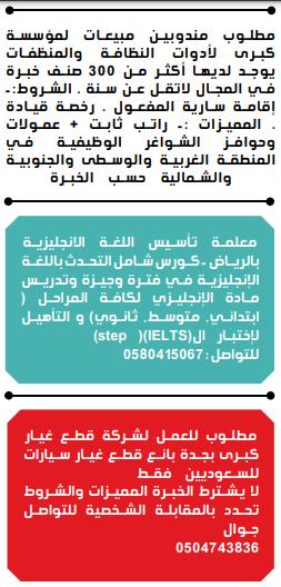 وظائف الوسيلة السعودية 17/9/2021 26