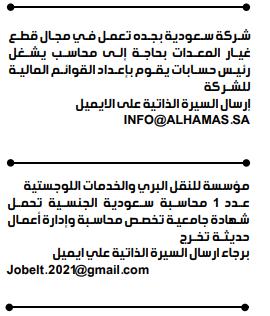 وظائف الوسيلة السعودية 17/9/2021 3