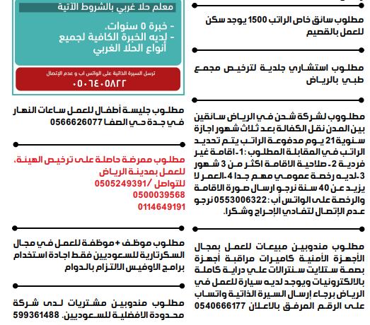 وظائف الوسيلة السعودية 17/9/2021 4