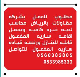 وظائف الوسيلة السعودية 17/9/2021 5