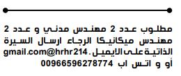 وظائف الوسيلة السعودية 17/9/2021 8