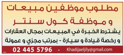 وظائف الإمارات اليوم 18/09/2021 من الصحف الإماراتية وظائف جريدة الخليج والبيان والاتحاد والوسيط 15