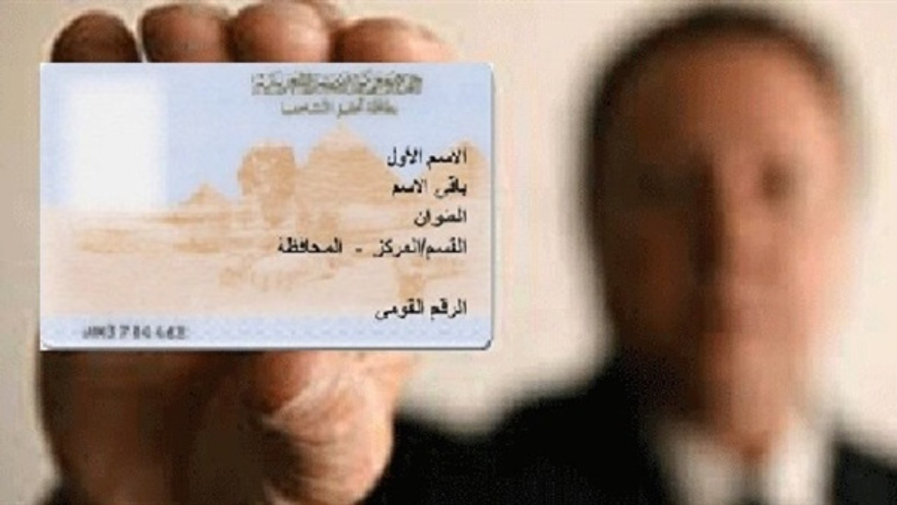 عقوبة التأخر في تجديد بطاقة الرقم القومي المنتهية
