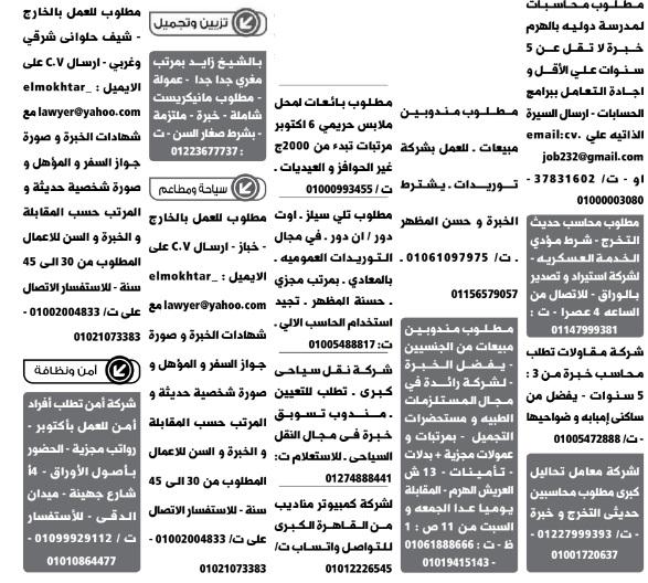 إعلانات وظائف جريدة الوسيط الأسبوعية اليوم الجمعة 3/9/2021 10