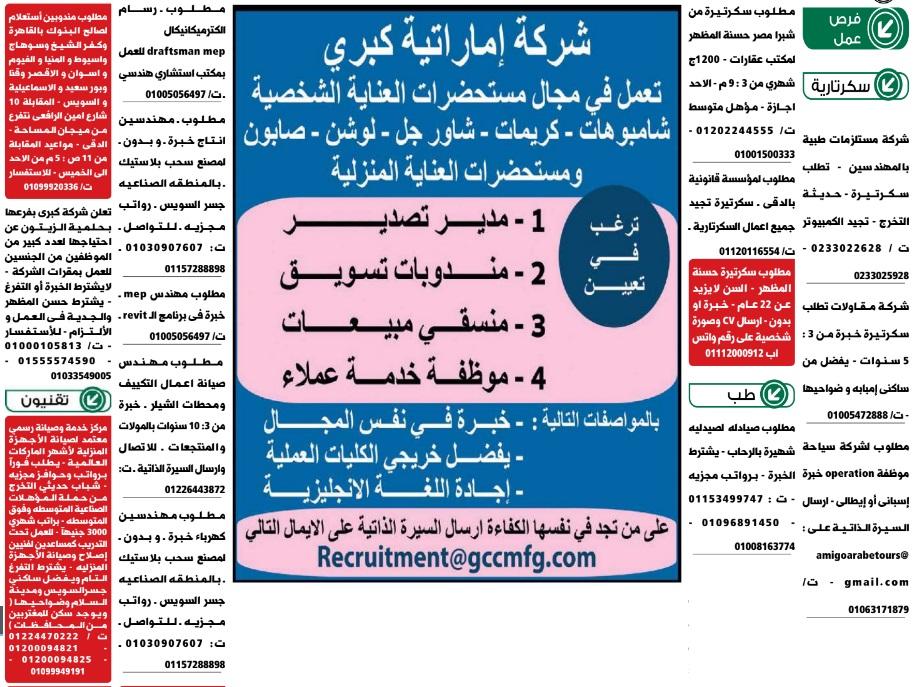 إعلانات وظائف جريدة الوسيط الأسبوعية اليوم الجمعة 3/9/2021 11