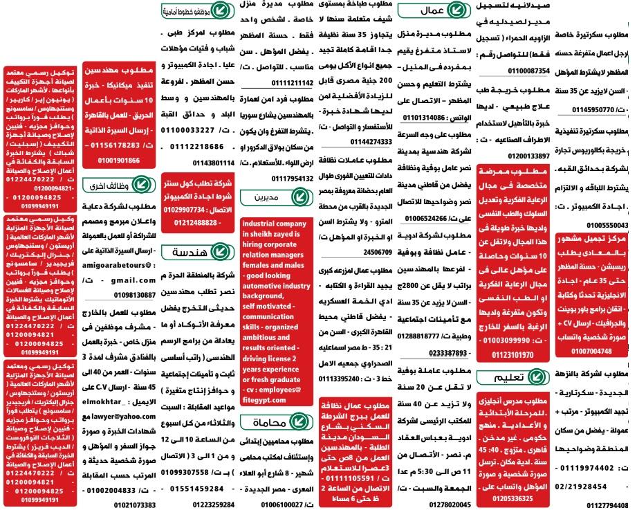إعلانات وظائف جريدة الوسيط الأسبوعية اليوم الجمعة 3/9/2021 12