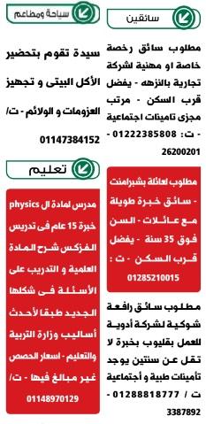 وظائف جريدة الوسيط الاسبوعية اليوم الجمعة 3/9/2021