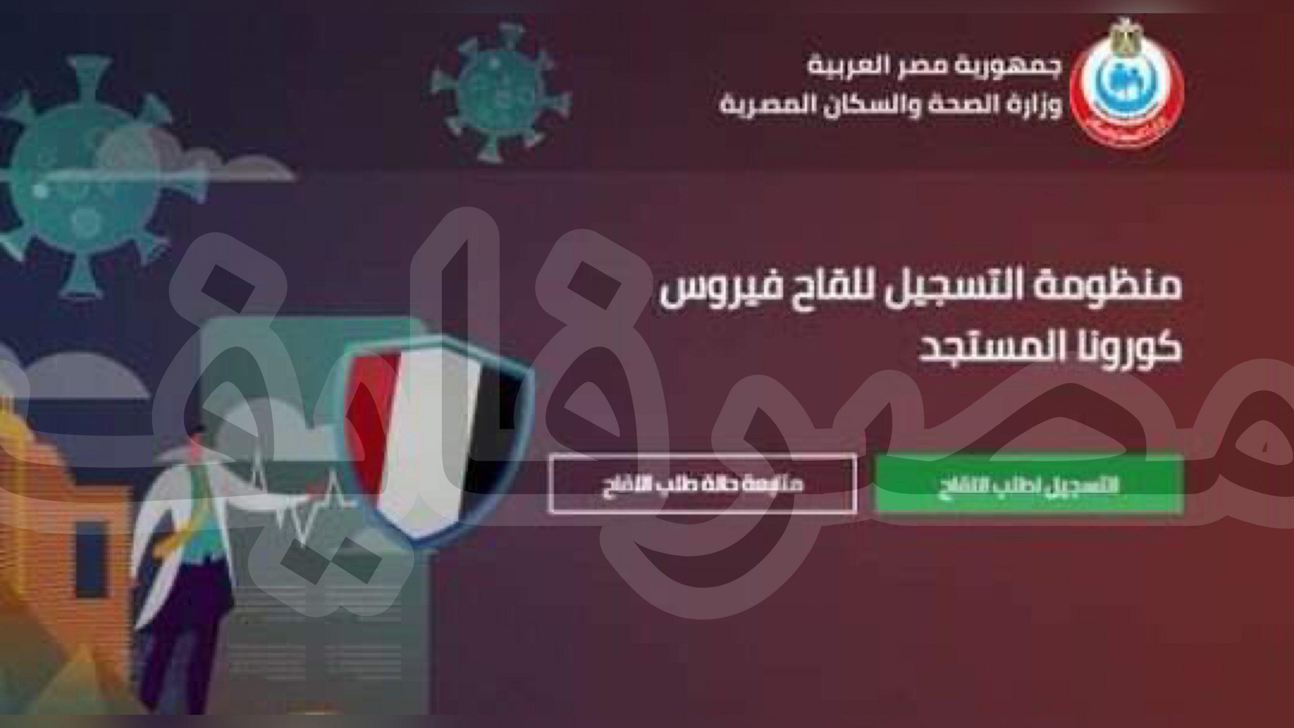 خطوات تسجيل لقاح كورونا في مصر عبر موقع وزارة الصحة و السكان