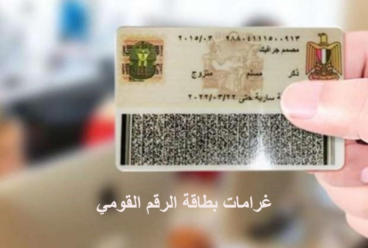 غرامة التأخر في تجديد بطاقة الرقم القومي المنتهية 2021