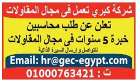 إعلانات وظائف جريدة الوسيط الأسبوعية اليوم الجمعة 3/9/2021 2