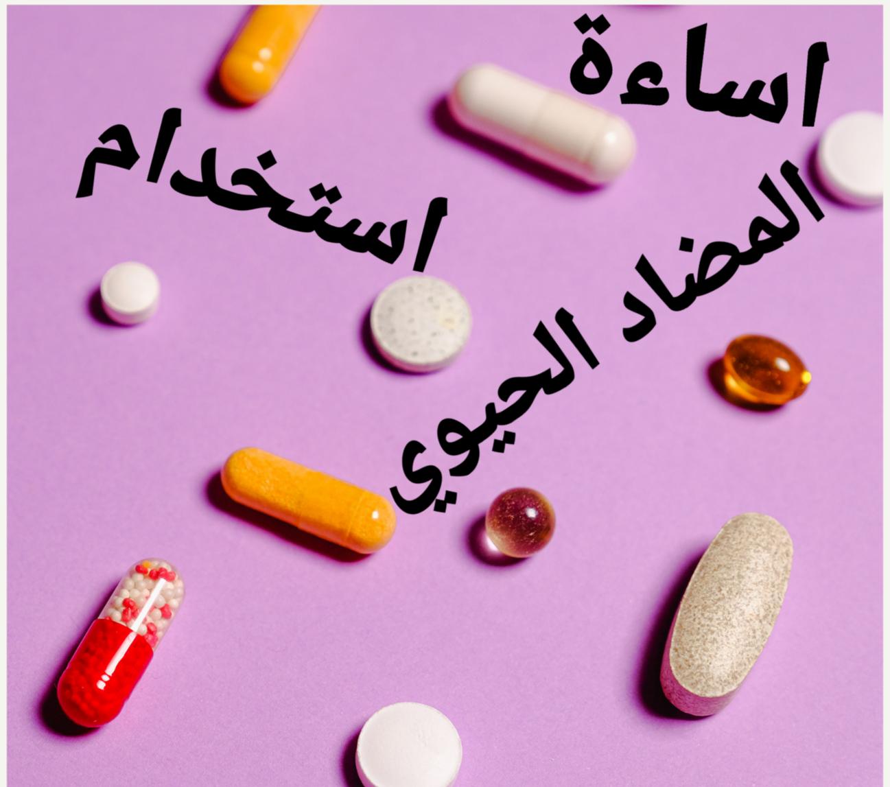 المضاد الحيوي ومقاومة البكتريا