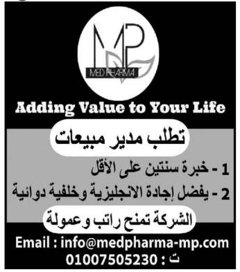 إعلانات وظائف جريدة الوسيط الأسبوعية اليوم الجمعة 3/9/2021 4