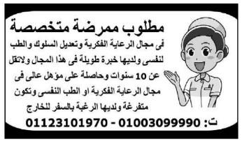 إعلانات وظائف جريدة الوسيط الأسبوعية اليوم الجمعة 3/9/2021 5
