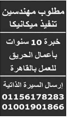 إعلانات وظائف جريدة الوسيط الأسبوعية اليوم الجمعة 3/9/2021 6