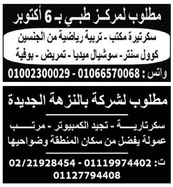 إعلانات وظائف جريدة الوسيط الأسبوعية اليوم الجمعة 3/9/2021 7