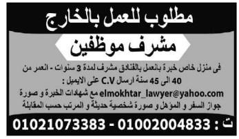 إعلانات وظائف جريدة الوسيط الأسبوعية اليوم الجمعة 3/9/2021 8