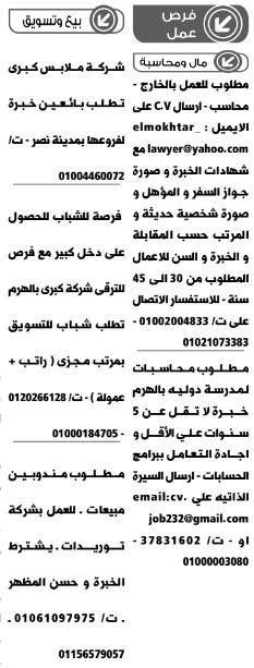 إعلانات وظائف جريدة الوسيط الأسبوعية اليوم الجمعة 3/9/2021 9