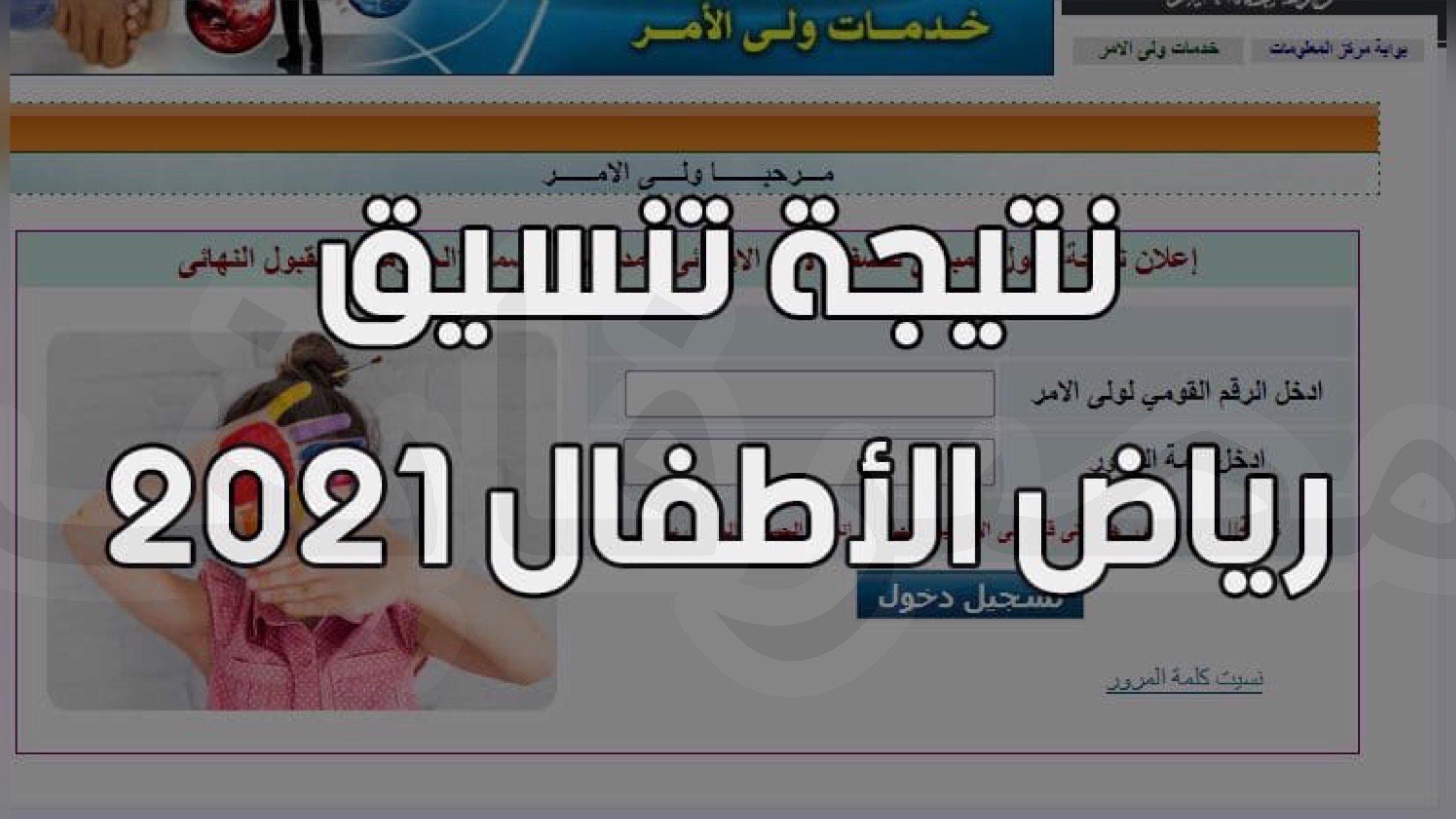 موعد ورابط اعلان نتيجة تنسيق رياض الاطفال في القاهرة 2021- 2022