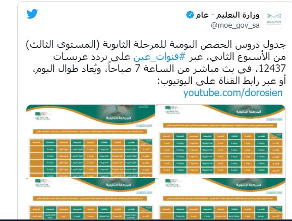 جوجل يحتفل بالعام الدراسي الجديد تزامنا مع بدايته في السعودية 3