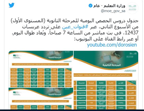 جوجل يحتفل بالعام الدراسي الجديد تزامنا مع بدايته في السعودية 4