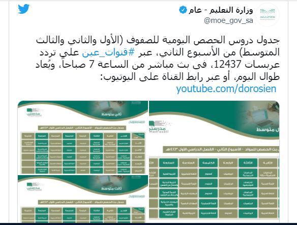 جوجل يحتفل بالعام الدراسي الجديد تزامنا مع بدايته في السعودية 5