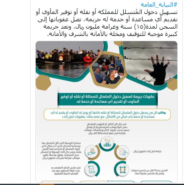 السعودية: تطبيق عقوبات على كل من يشغل المتسللين إلى أراضيها 1