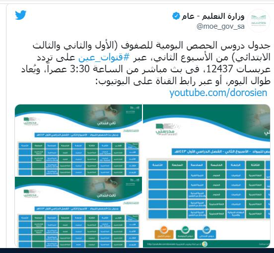 جوجل يحتفل بالعام الدراسي الجديد تزامنا مع بدايته في السعودية 2