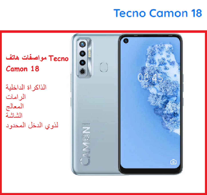 سعر ومواصفات هاتف Tecno Camon 18 لذوي الدخل المحدود