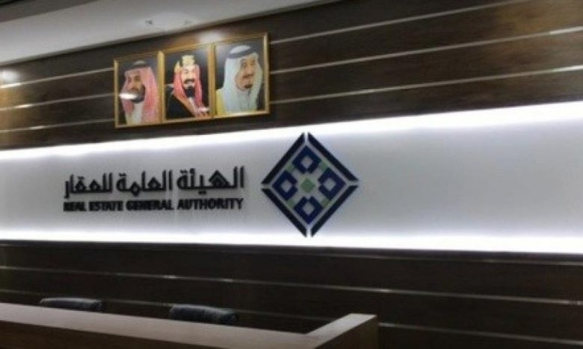 الهيئة العامة للعقارات السعودية تفعل معاير ترخيص المنصات العقارية الإلكترونية وتصنيفها وضوابط الإعلانات العقارية للحد من الإعلانات الوهمية