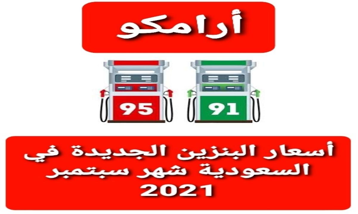 شركة النفط السعودية أرامكو تعلن أسعار البنزين الجديدة لشهر سبتمبر 2021