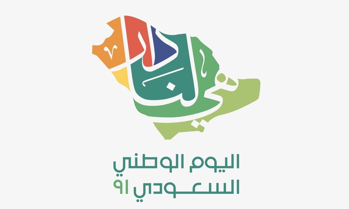 مناطق السعودية تتزين احتفالا باليوم الوطني السعودي الـ 91