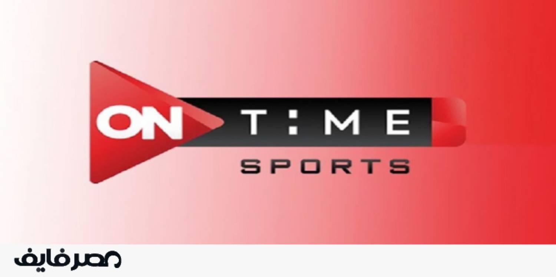تردد قناة اون تايم سبورت 2021 على النايل سات