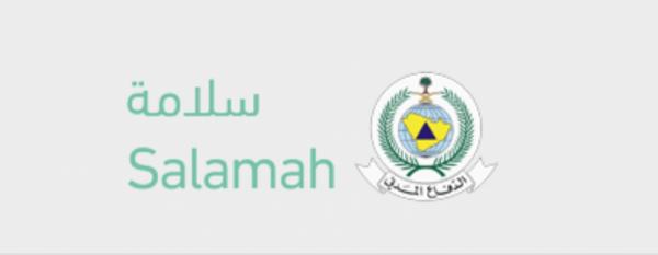رابط وخطوات التسجيل في خدمة سلامة للتراخيص عبر بوابة الدفاع المدني السعودي 1443