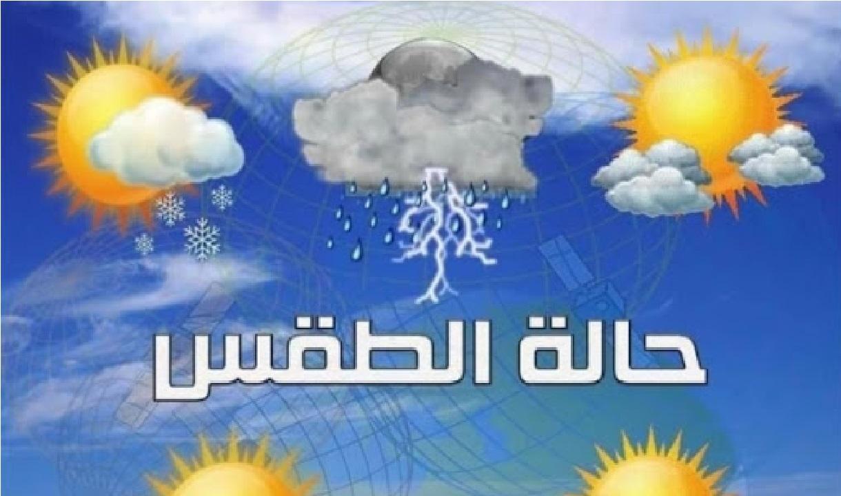 أمطار وارتفاع في درجات الحرارة.. حالة الطقس خلال 6 أيام