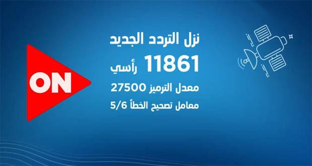 La frecuencia del canal que transmite el partido entre Egipto y Libia.