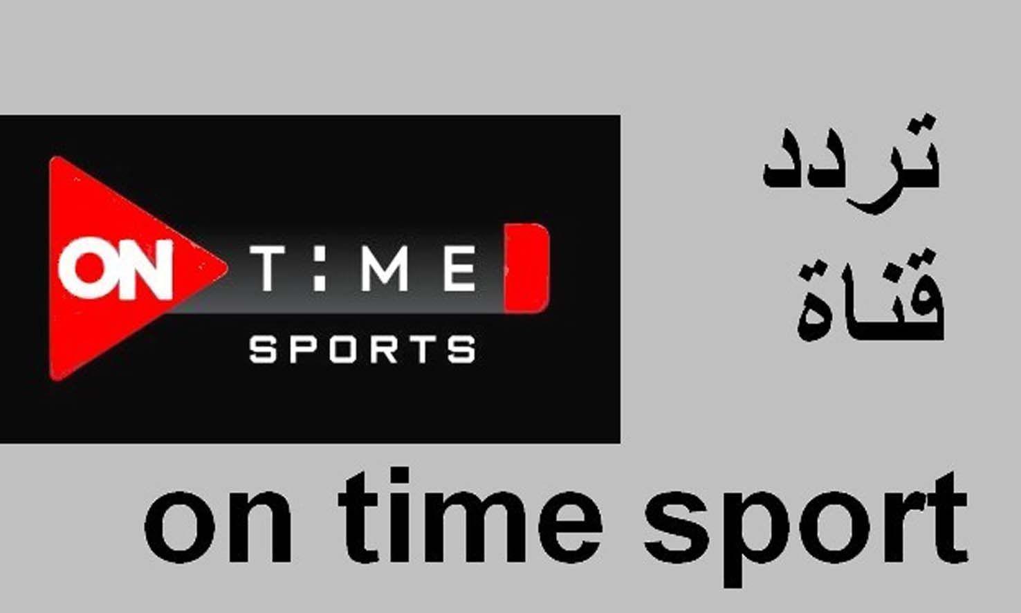 تردد قناة أون تايم سبورت الجديد لمشاهدة مباراة مصر وليبيا