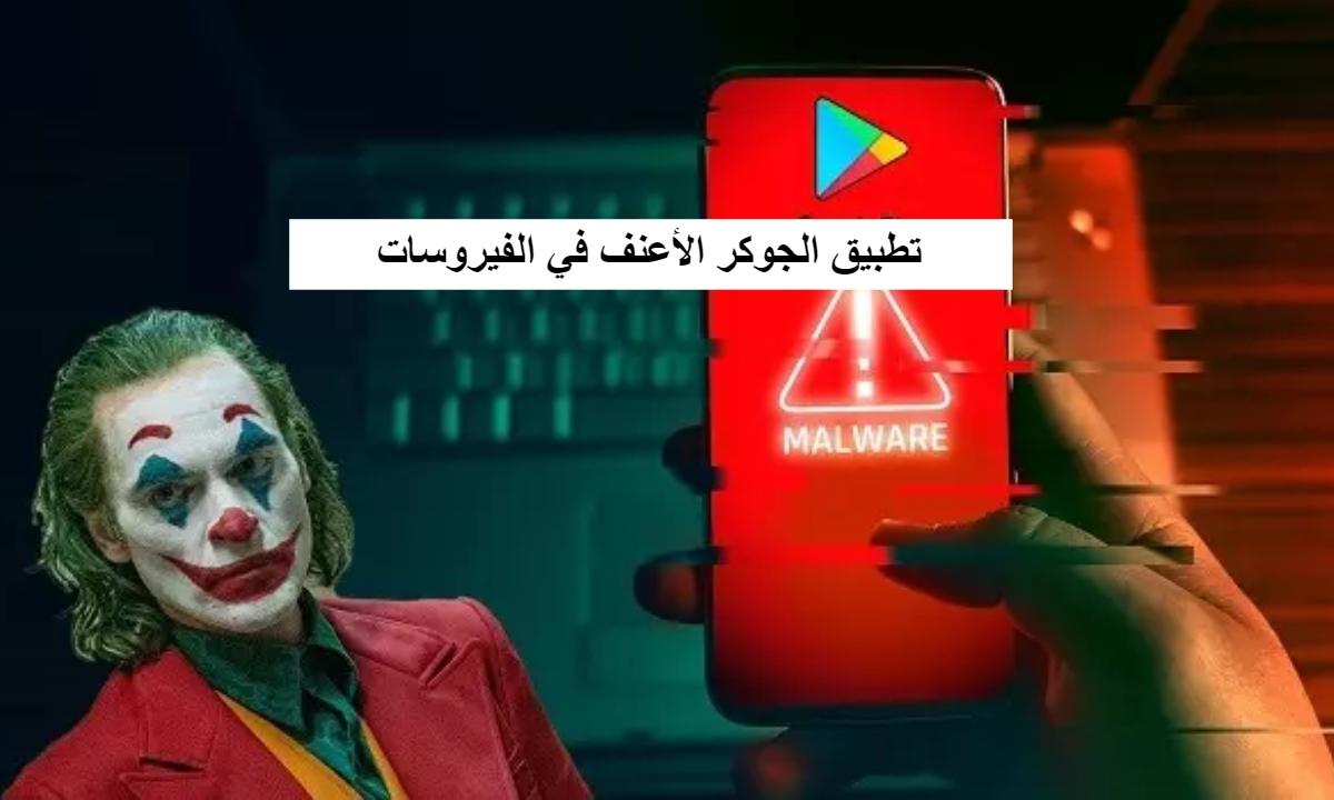Die Joker-Anwendung ist die gewalttätigste in Viren