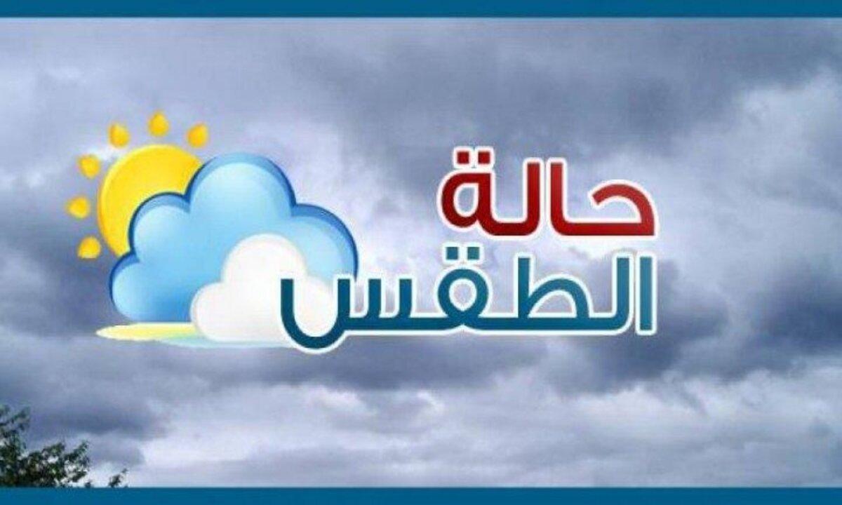 حالة الطقس من غدًا الخميس حتى يوم الإثنين المقبل