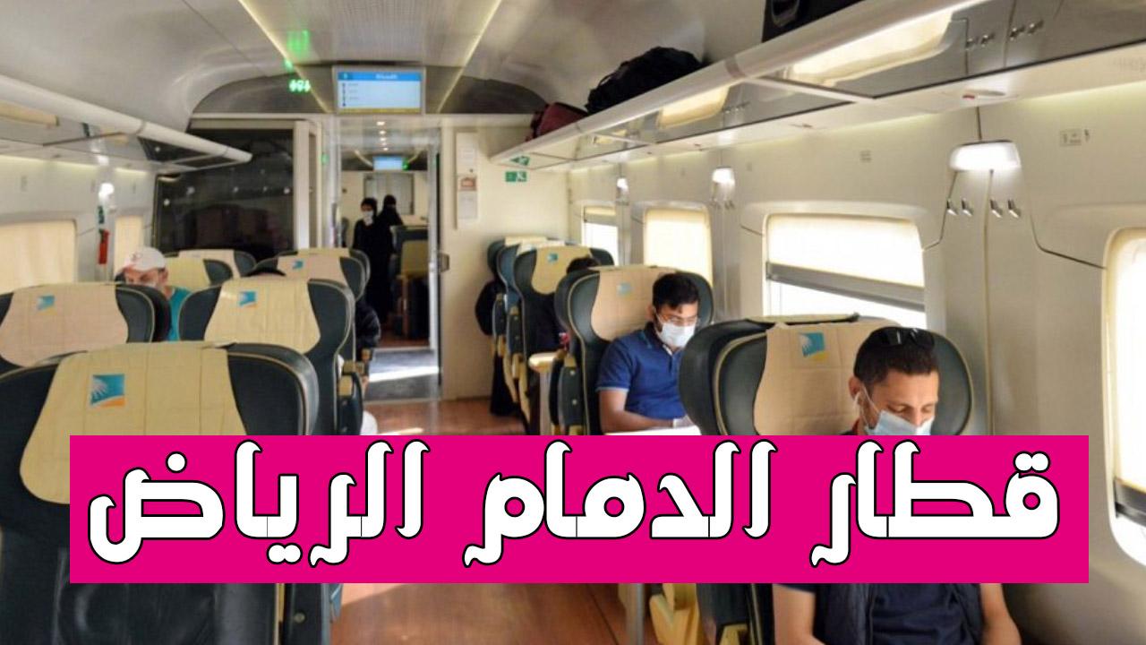 رابط وخطوات حجز قطار الدمام الرياض وأسعار التذاكر أونلاين