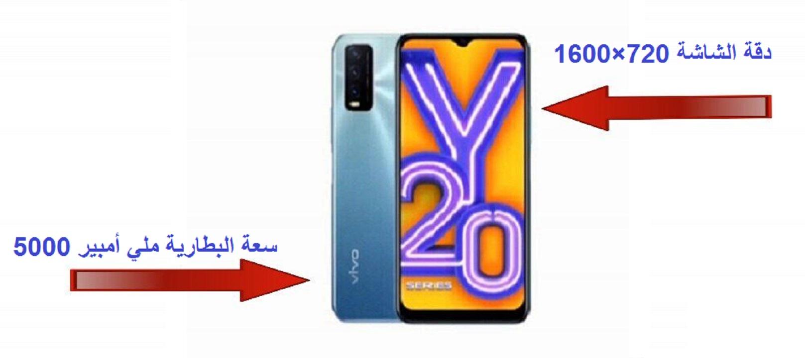 مواصفات و سعر Vivo Y20T في مصر والسعودية